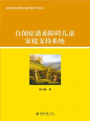 cover image of 自闭症谱系障碍儿童家庭支持系统 (Family Support System for ASD Children)