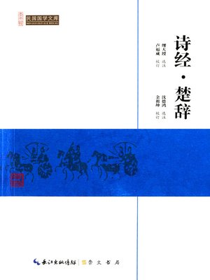 cover image of  诗经 楚辞 (Book of Songs and Songs of Chu)