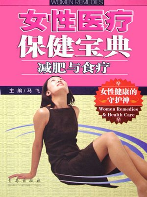 cover image of 女性医疗保健宝典·减肥与食疗 (Women's Healthcare Bible -- Weight Loss and Diet Therapy)
