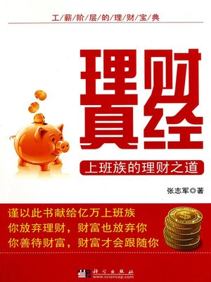 cover image of 理财真经——上班族的理财之道 (Financial Management Mantra—Financial Management Methods for Office Workers)