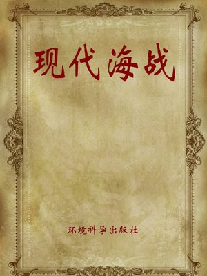 cover image of 世界军事百科之十(Encyclopedia of World Military Affairs Vol.10)