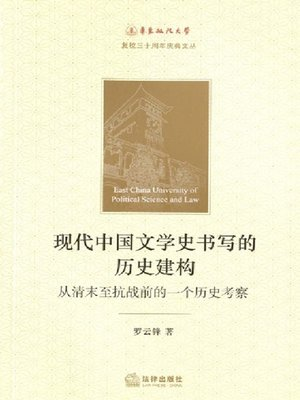 cover image of 现代中国文学史书写的历史建构 从清末至抗战前的一个历史考察(Historical Construction Written by the History of Modern Chinese Literature: a Historical Investigation from the Late Qing Dynasty to before the Anti-Japanese War)