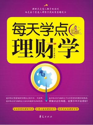 cover image of 每天学点理财学 (Learn Finance Management Every Day)