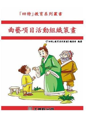 cover image of 曲藝項目活動組織策劃