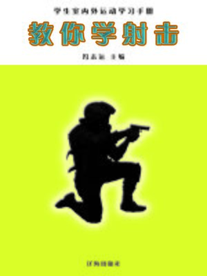 cover image of 教你学射击(Teach You How to Shoot)