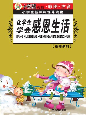 cover image of 让学生学会感恩生活(Let Students Learn to Be Grateful to Lives)