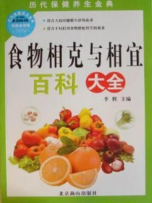 cover image of 食物相克与相宜百科大全 (Encyclopedia of Mutual Restrained and Suitable Food)