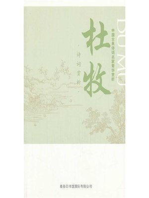 cover image of 中国古典诗词名家菁华赏析(杜牧)(Essence Appreciation of Famous Classical Chinese Poems Masters (Du Mu) )
