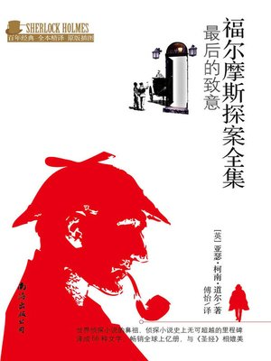 cover image of 福尔摩斯探案全集 (Complete Collection of Sherlock Holmes)