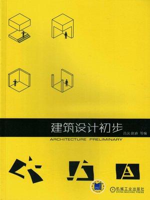 cover image of 建筑设计初步