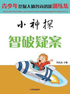 cover image of 小神探智破疑案( Little Detective Solves the Mystery )