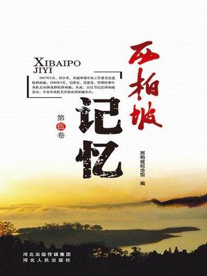 cover image of 西柏坡记忆.第伍卷