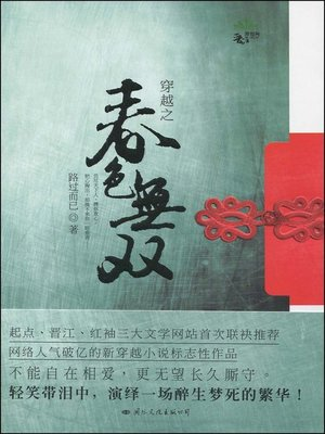 cover image of 穿越之春色无双(Cross Time -- Unparalleled Spring Scenery )