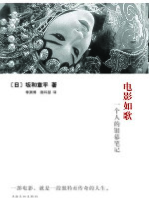 cover image of 电影如歌——一个人的银幕笔记 (Movie Is Like A Song—A Person's Movie Notes)