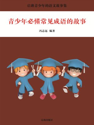 cover image of 启迪青少年的语文故事集青少年 (Juvenile-enlightening Language Stories Collection)