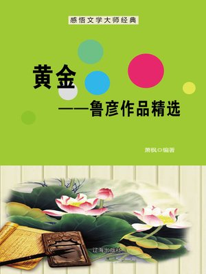 cover image of 黄金——鲁彦作品精选 (Gold--Selected Works of Lu Yan)