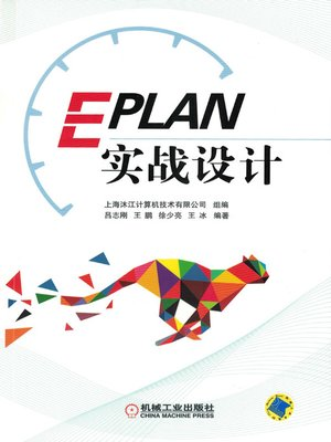cover image of EPLAN实战设计