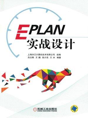 cover image of EPLAN实战设计