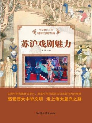 cover image of 苏沪戏剧魅力