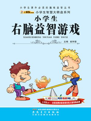 cover image of 小学生右脑益智游戏(Puzzle Games Benefiting for Pupil's Right Brain)