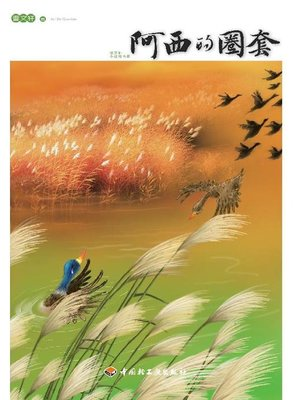 cover image of 曹文轩小说精品屋(阿西的圈套(Boutique of Novels by Cao Wenxuan:The Trap of Ah Xi)