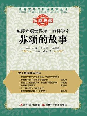 cover image of 独得六项世界第一的科学家