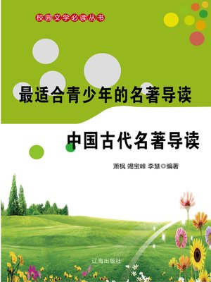 cover image of 最适合青少年的名著导读·中国古代名著导读 (The Best Masterpiece Reading Guide for Teenagers﹒Chinese Ancient Masterwork Reading Guide)