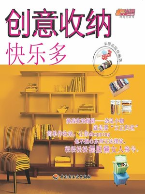 cover image of 创意收纳快乐多(Happiness from Creative Storage)