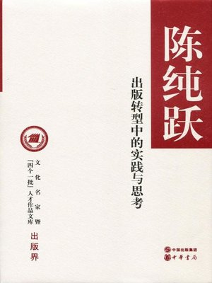 cover image of 出版转型中的实践与思考 (Practice and Thought of Publication Transition)