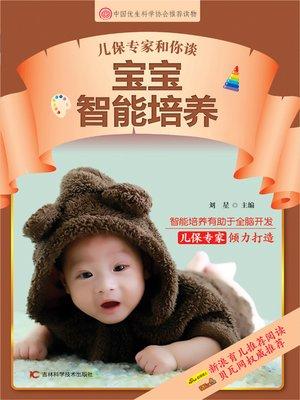 cover image of 儿保专家告诉你 宝宝智能培养方案