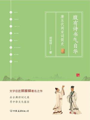 cover image of 腹有诗书气自华