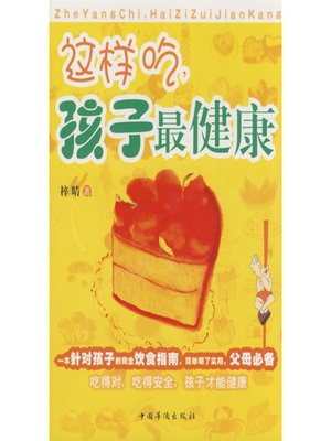 cover image of 这样吃,孩子最健康(Eat for Children's Health)