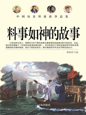 cover image of 中国历史智谋故事总集(Collected Stories of Tactics in Chinese History)