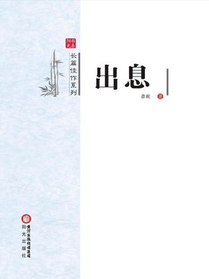 cover image of 出息(Prospect)