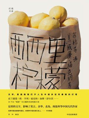 cover image of 西西里柠檬