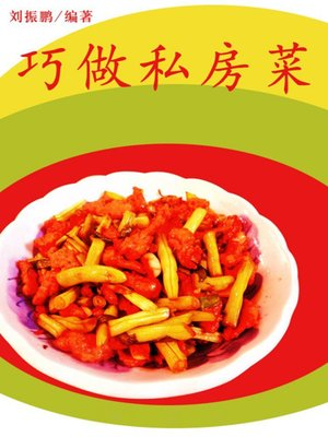 cover image of 巧做私房菜( Cook Home-style Dishes Skilfully)