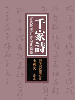 cover image of 国学备览-千家诗(A Comprehensive Collection of Traditional Chinese Classics)