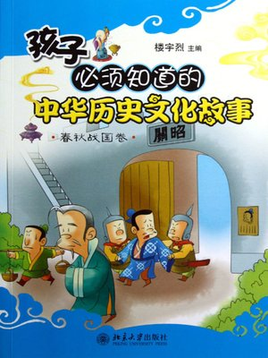 cover image of 孩子必须知道的中华历史文化故事.春秋战国卷 (Stories of Chinese History and Culture that Children Must Know (The Spring and Autumn and Warring States Period))