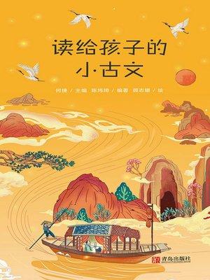cover image of 读给孩子的小古文