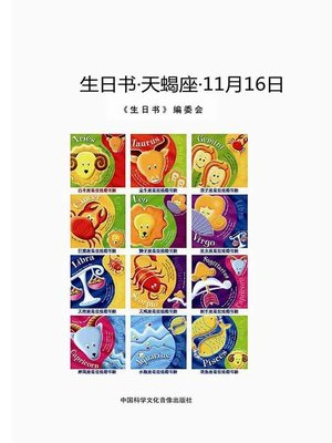cover image of 生日书-天蝎座-11.16 (A Book About Birthday–Scorpio–November 16)