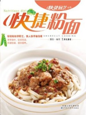 cover image of 快捷粉面(Fast Noodles)