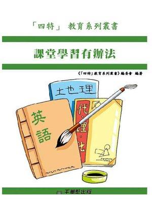 cover image of 課堂學習有辦法