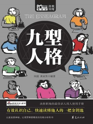 cover image of 九型人格 (Nine Kinds of Characters)