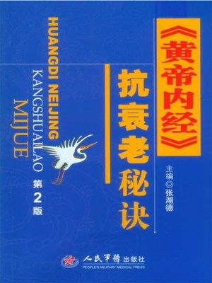 cover image of 《黄帝内经》抗衰老秘诀—2版
