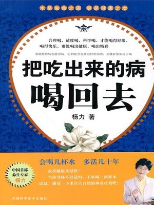 cover image of 把吃出来的病喝回去(Water Cures All Diseases )