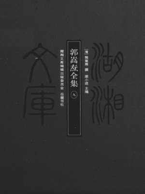 cover image of 郭嵩焘全集 九