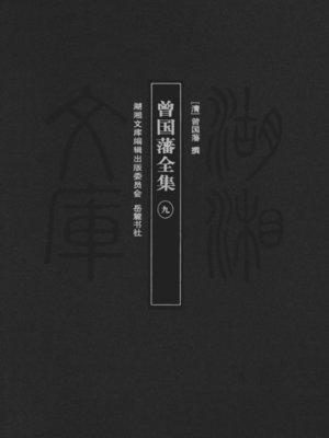 cover image of 曾国藩全集 九