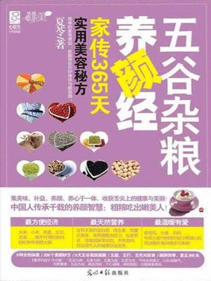 cover image of 五谷杂粮养颜经 (Beauty Nourishment by Whole Grains)