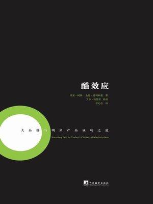 cover image of 酷效应:大品牌与明星产品成功之道(Chasing Cool)