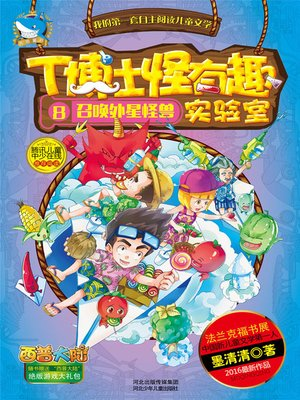 cover image of T博士怪有趣实验室⑧召唤外星怪兽( Dr. T's Funny Lab ⑧ Summoning Alien Monsters)